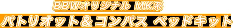 BBWオリジナル MK系パトリオット&コンパス ベッドキット!